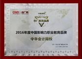 2016年度中国影响力职业教育品牌