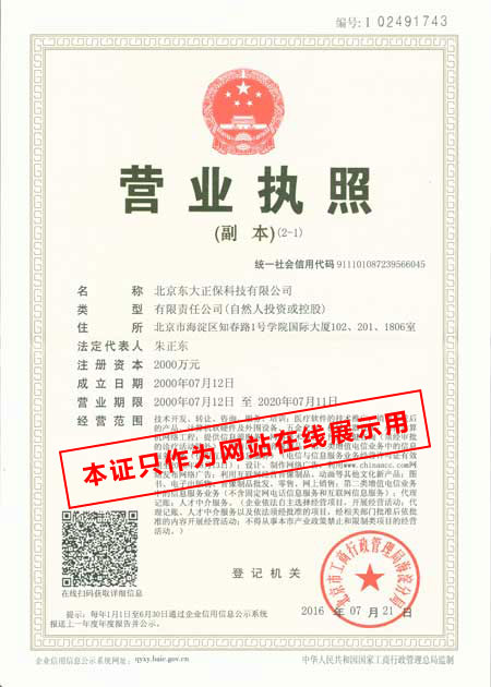 北京大发快三开奖企业法人营业执照