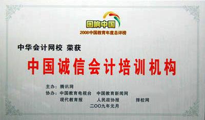 正保荣获十七项年度教育大奖 问鼎腾讯、搜狐、新浪年终榜单