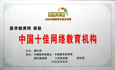 """""""医学教育网""""荣获腾讯2008""""中国十佳网络教育机构""""荣誉称号"""