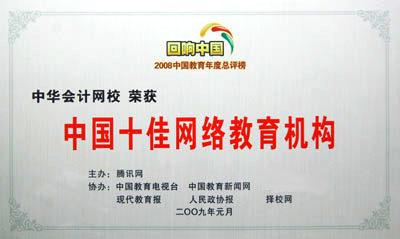 """""""中华会计网校""""荣获腾讯2008""""中国十佳网络教育机构""""荣誉称号"""