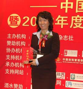 2008年十大杰出CFO:正保远程教育CFO魏萍