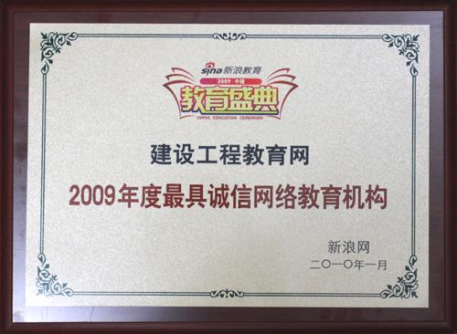 """建设工程教育网获""""2009年度最具诚信网络教育机构""""荣誉称号"""