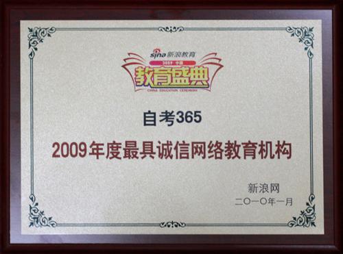 """自考365获""""2009年度最具诚信网络教育机构""""荣誉称号"""