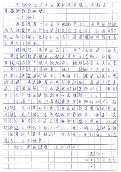 正保教育希望小学学生赵北方同学来信
