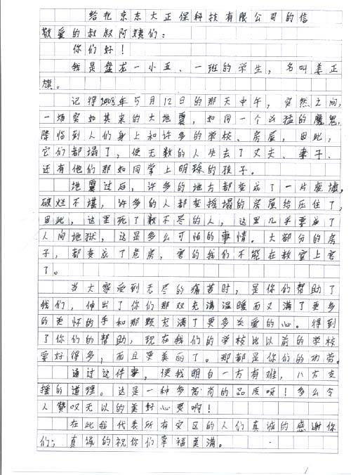 正保教育希望小学学生姜正旗同学来信
