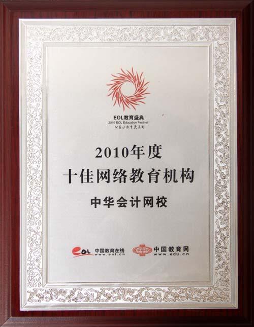 """中华会计网校荣获""""2010年度十佳网络教育机构""""荣誉称号"""
