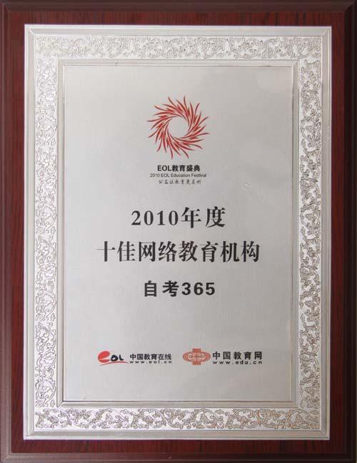 """自考365获""""2010年度十佳网络教育机构""""荣誉称号"""