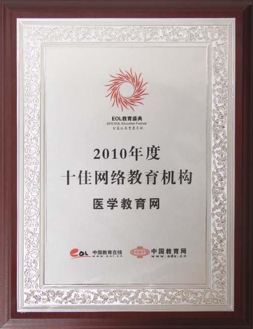 """医学教育网荣""""2010年度十佳网络教育机构""""荣誉称号"""