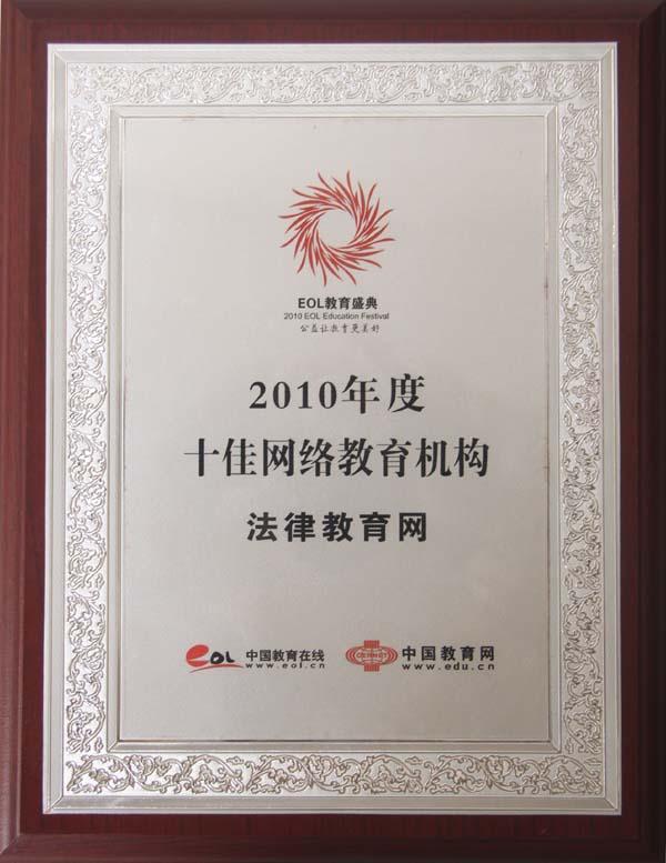 """法律教育网获""""2010年度十佳网络教育机构""""荣誉称号"""