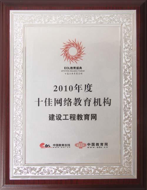 """建设工程教育网获""""2010年度十佳网络教育机构""""荣誉称号"""