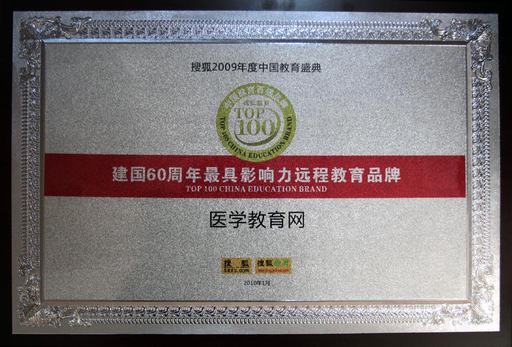 """医学教育网获""""建国60周年最具影响力远程教育品牌"""""""