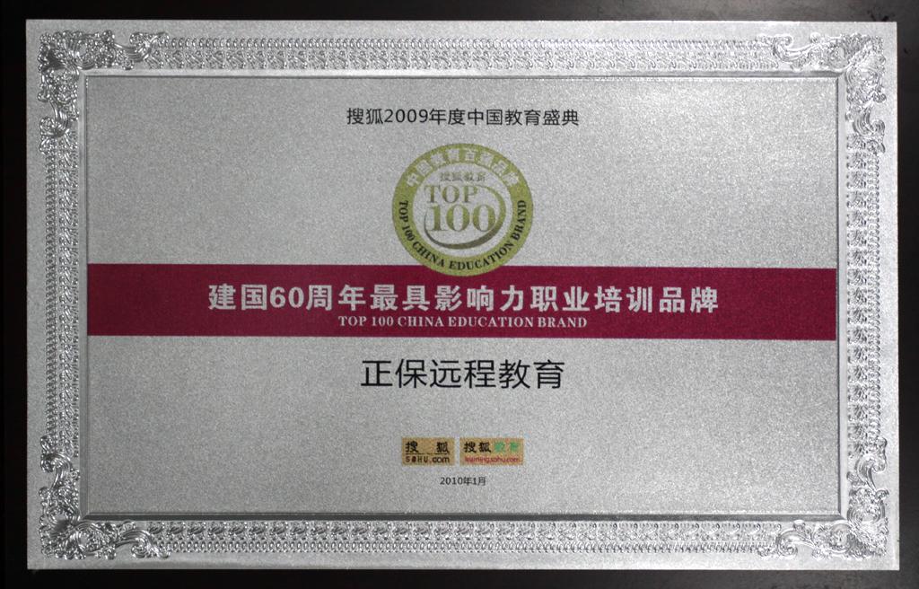 """正保远程教育获""""建国60周年最具影响力职业培训品牌"""""""
