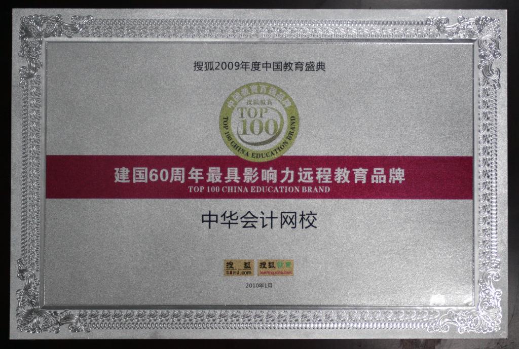 """中华会计网校荣获""""建国60周年最具影响力远程教育品牌"""""""