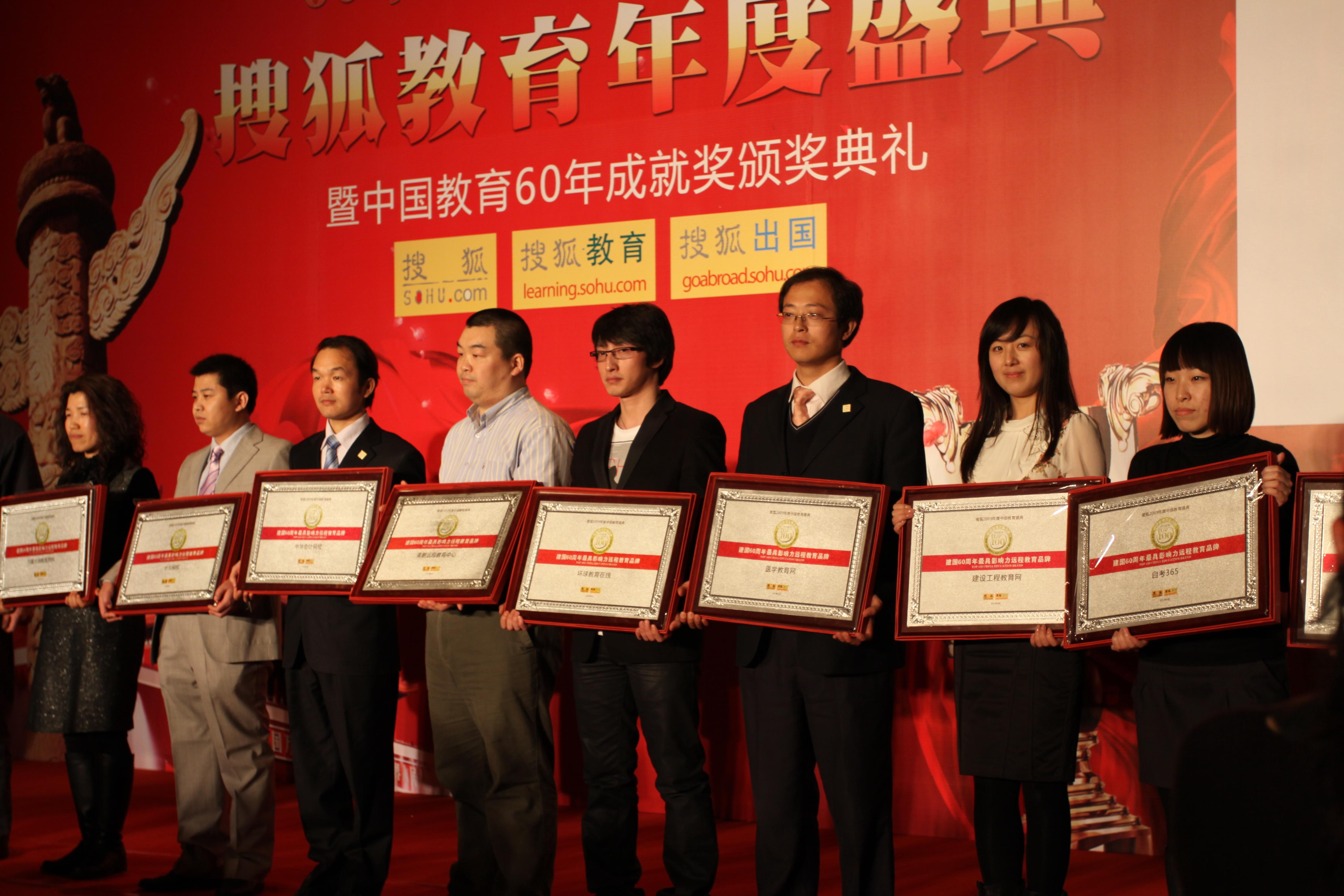 """""""搜狐2009教育年度盛典""""颁奖典礼现场"""