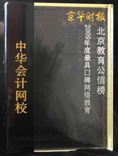 """中华会计网校荣获""""2009年度最具口碑网络教育机构"""""""