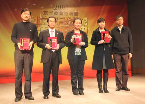 中华会计网校首席运营官卢宁贵先生(左起第二位)上台领奖