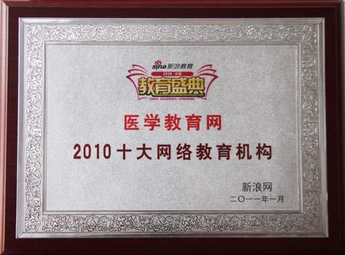 """医学教育网上榜""""2010十大网络教育机构"""""""