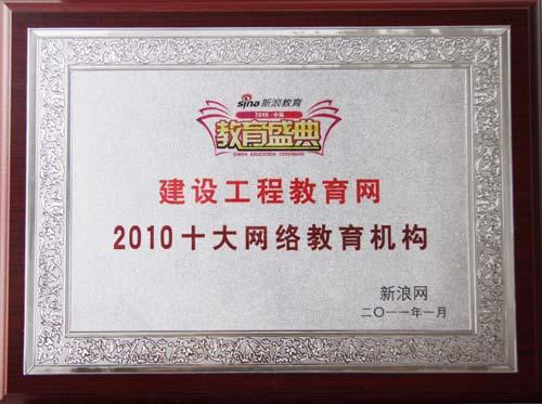 """建设工程教育网上榜""""2010十大网络教育机构"""""""