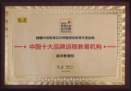 """医学教育网荣获""""中国十大品牌远程教育机构"""""""