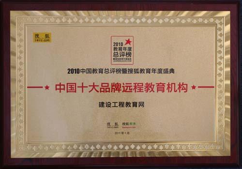 """建设工程教育网荣获""""中国十大品牌远程教育机构"""""""