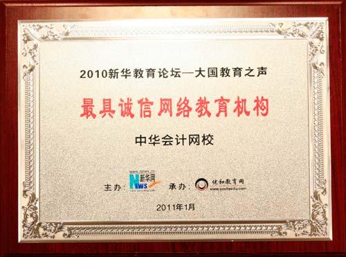 """中华会计网校被评为""""最具诚信网络教育机构"""""""
