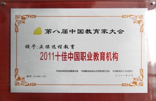 """正保远程教育荣获""""2011十佳中国职业教育机构""""殊荣"""