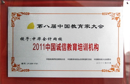 """中华会计网校荣获""""2011中国诚信教育培训机构""""称号"""