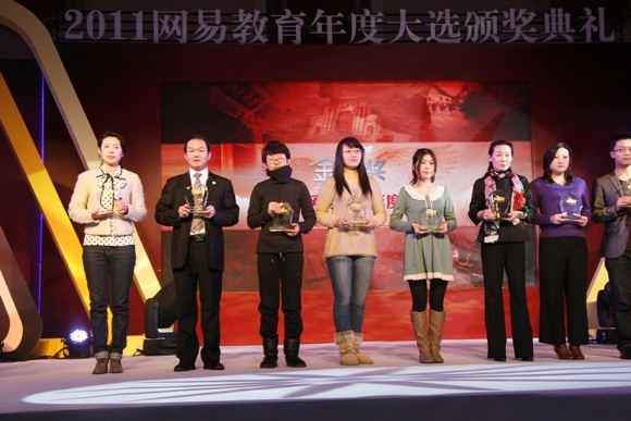 正保远程教育总裁助理卢宁贵先生(左二)上台领奖