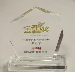 """正保远程教育CEO朱正东荣获网易2011""""年度十大教育行业领袖""""殊荣"""