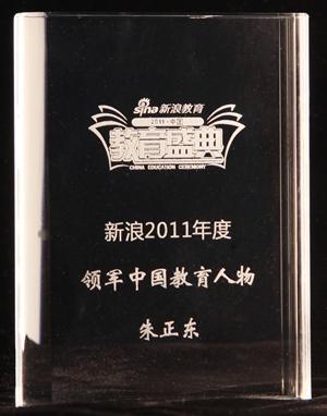 """正保远程教育CEO朱正东当选新浪""""2011年度领军中国教育人物"""""""
