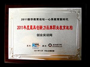 """创业实训网被评为""""2011年度最具创新力品牌职业教育机构"""""""