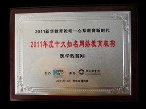 """医学教育网被评为""""2011年度十大知名网络教育机构"""""""