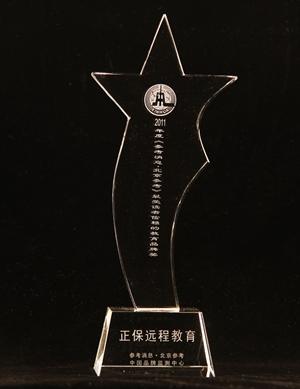 """正保远程教育荣获""""2011年度最受读者信赖的教育品牌"""""""