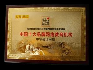 """中华会计网校上榜""""中国十大品牌网络教育机构"""""""