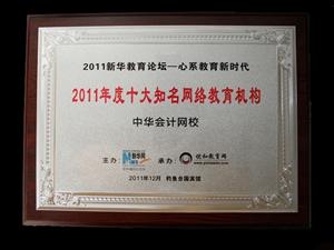 """中华会计网校被评为""""2011年度十大知名网络教育机构"""""""