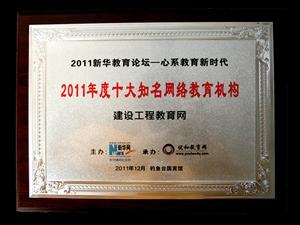 """建设工程教育网被评为""""2011年度十大知名网络教育机构"""""""