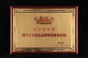"""医学教育网获""""2011十大知名品牌网络教育机构""""荣誉"""