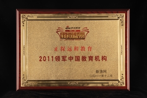 """正保远程教育获""""2011领军中国教育机构""""荣誉"""