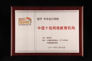 """中华会计网校荣获""""中国十佳网络教育机构""""殊荣"""
