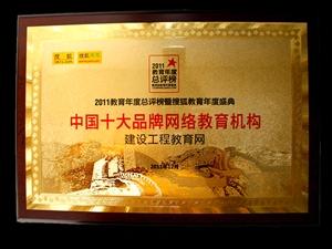 """建设工程教育网被评为""""中国十大品牌网络教育机构"""""""