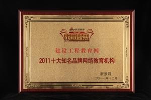 """建设工程教育网获""""2011十大知名品牌网络教育机构""""荣誉"""