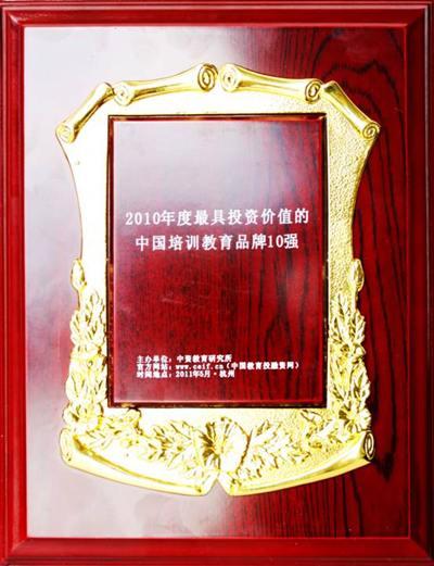"""正保远程教育获""""2010年度最具投资价值的中国培训教育品牌10强"""""""