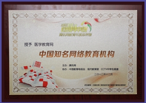 """医学教育网荣获""""中国知名网络教育机构""""殊荣"""