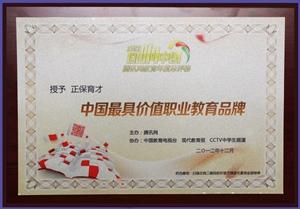 """正保育才获得""""中国最具价值职业教育品牌""""称号"""