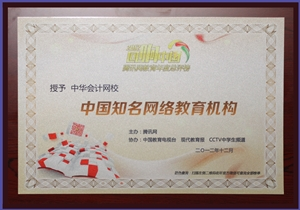 """中华会计网校荣获""""中国知名网络教育机构""""荣誉"""