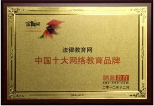 """法律教育网荣获""""2012年度十大网络教育品牌""""殊荣"""
