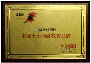 """中华会计网校荣获""""2012年度十大网络教育品牌""""荣誉"""