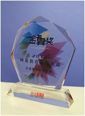 """正保远程教育CEO朱正东先生获""""2012年度十大教育行业领袖""""殊荣"""