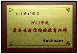 """正保远程教育荣获 """"2012年度最受读者信赖的教育品牌"""""""